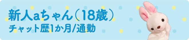 新人aちゃん(18歳)チャット歴1か月/通勤