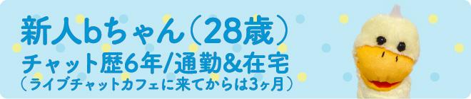 新人bちゃん(28歳)チャット歴6年/通勤&在宅