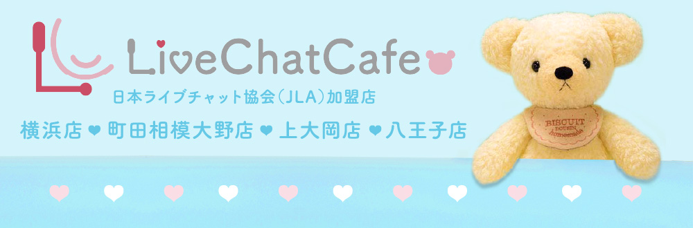 LiveChatCafe横浜